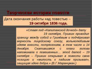 Творческая история повести  Дата окончания работы над повестью – 19 октября