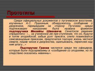 Прототипы Среди официальных документов о пугачевском восстании, изученных А