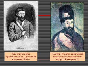 Портрет Пугачёва, написанный неизвестным художником на портрете Екатерины II.