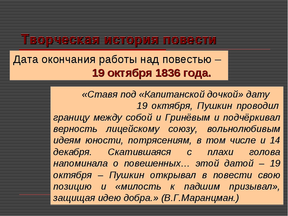 Творческая история повести  Дата окончания работы над повестью – 19 октября...
