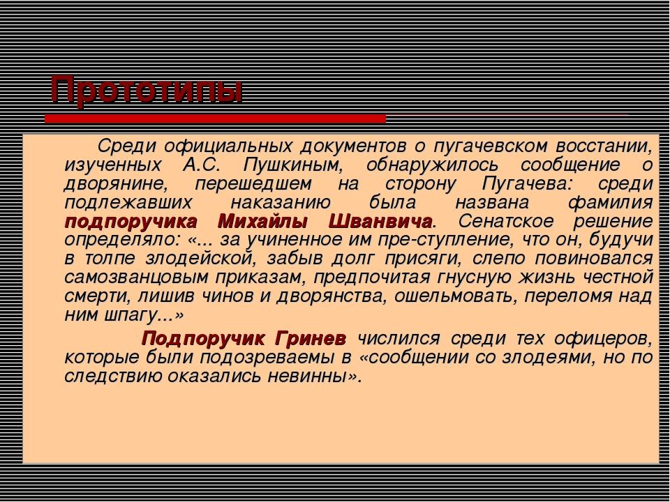 Прототипы Среди официальных документов о пугачевском восстании, изученных А...