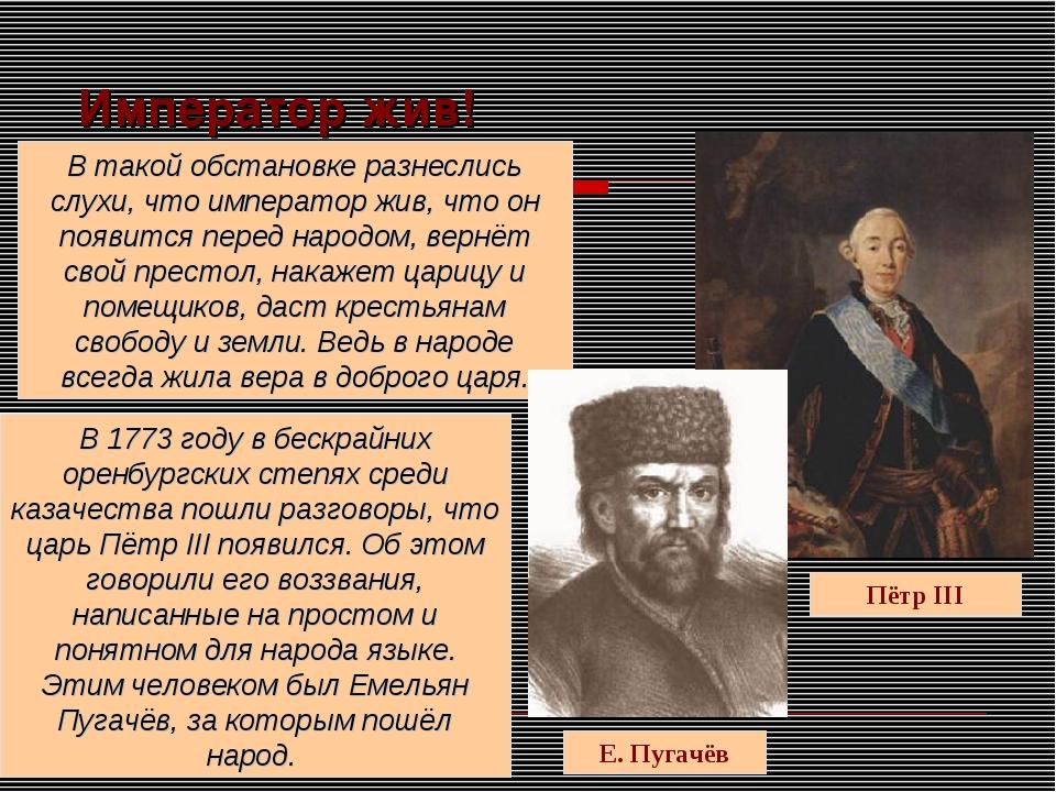 Император жив! Пётр III Е. Пугачёв В такой обстановке разнеслись слухи, что и...