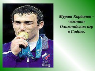 Мурат Карданов – чемпион Олимпийских игр в Сиднее.