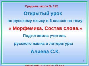 * Средняя школа № 122 Открытый урок по русскому языку в 6 классе на тему: « М