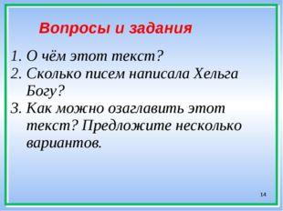 * Вопросы и задания 1. О чём этот текст? 2. Сколько писем написала Хельга Бог
