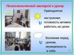 * Психологический настрой к уроку Приподнятое настроение, готовность активно