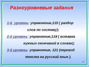 * Разноуровневые задания 1-й уровень: упражнение,115 ( раэбор слов по составу