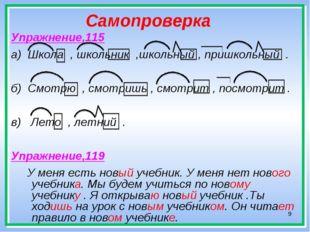 * Самопроверка Упражнение,115 а) Школа , школьник ,школьный , пришкольный . б