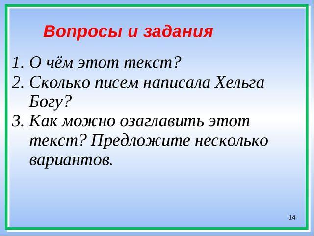 * Вопросы и задания 1. О чём этот текст? 2. Сколько писем написала Хельга Бог...