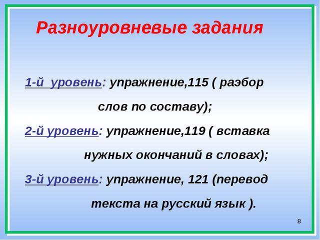 * Разноуровневые задания 1-й уровень: упражнение,115 ( раэбор слов по составу...