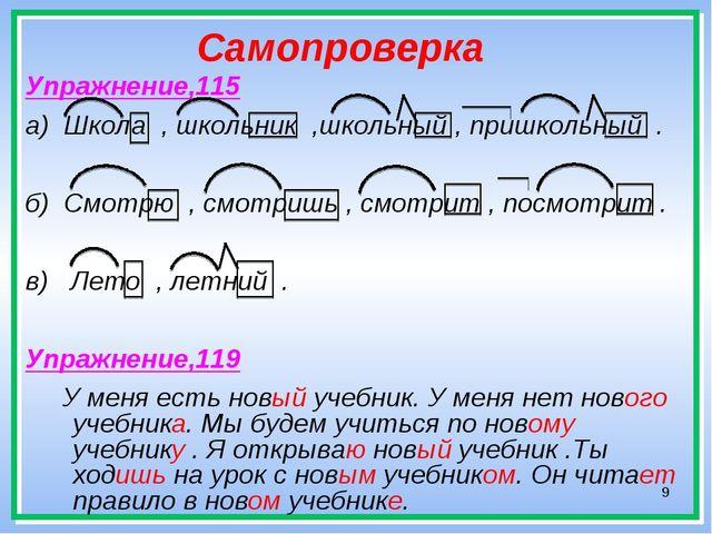 * Самопроверка Упражнение,115 а) Школа , школьник ,школьный , пришкольный . б...
