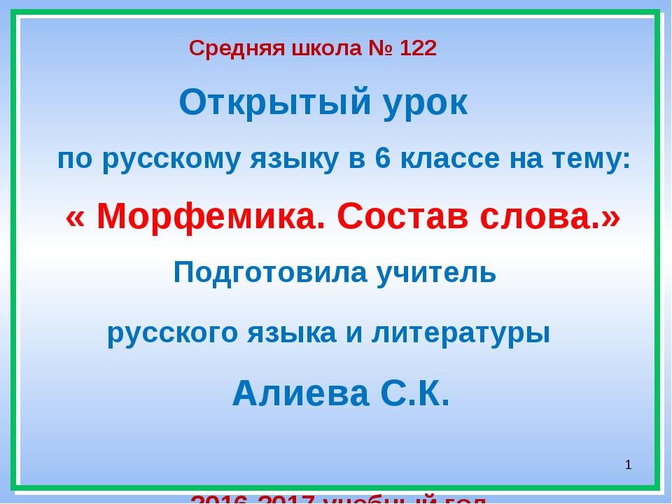 * Средняя школа № 122 Открытый урок по русскому языку в 6 классе на тему: « М...