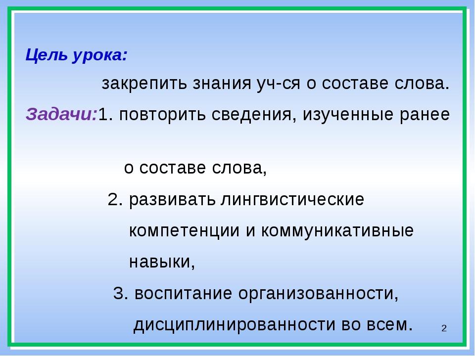 *  Цель урока: закрепить знания уч-ся о составе слова. Задачи:1. повторить с...