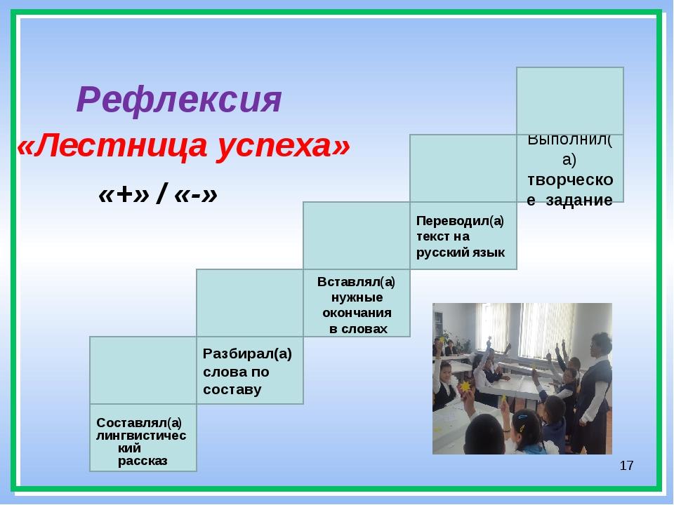 * Рефлексия «Лестница успеха» «+» / «-» Составлял(а) лингвистический рассказ...
