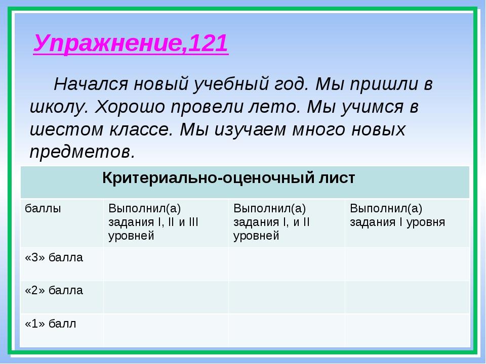 * Упражнение,121 Начался новый учебный год. Мы пришли в школу. Хорошо провели...