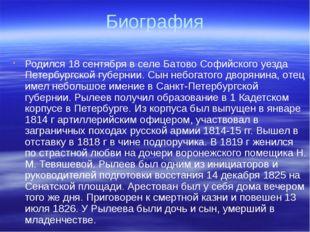 Биография Родился 18 сентября в селе Батово Софийского уезда Петербургской гу