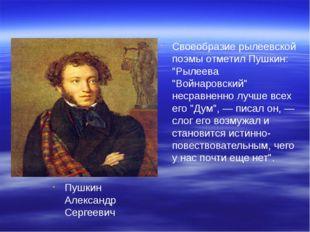 "Пушкин Александр Сергеевич Своеобразие рылеевской поэмы отметил Пушкин: ""Рыл"