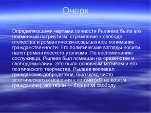 Очерк Определяющими чертами личности Рылеева были его пламенный патриотизм, с