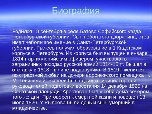 Биография Родился 18 сентября в селе Батово Софийского уезда Петербургской гу...