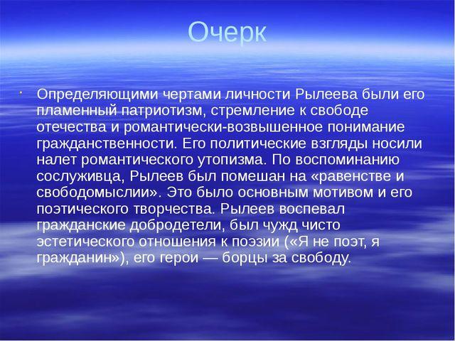 Очерк Определяющими чертами личности Рылеева были его пламенный патриотизм, с...