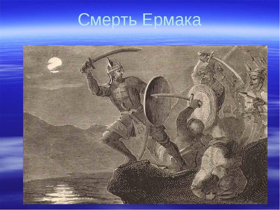 Смерть Ермака