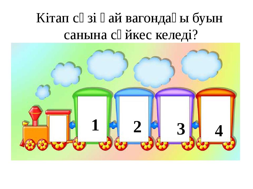 1 2 3 4 Кітап сөзі қай вагондағы буын санына сәйкес келеді?