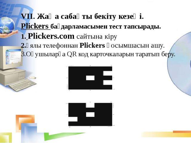 VІІ. Жаңа сабақты бекіту кезеңі. Plickers бағдарламасымен тест тапсырады. 1....