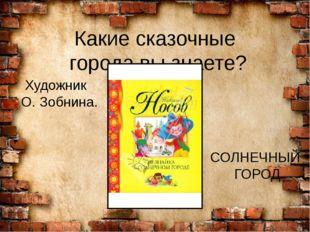 Какие сказочные города вы знаете? СОЛНЕЧНЫЙ ГОРОД Художник О. Зобнина.