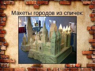 Макеты городов из спичек: