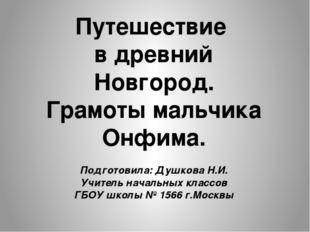 Подготовила: Душкова Н.И. Учитель начальных классов ГБОУ школы № 1566 г.Моск