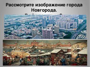Рассмотрите изображение города Новгорода. В чём различие?