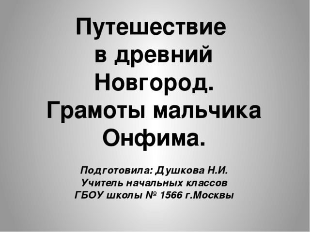 Подготовила: Душкова Н.И. Учитель начальных классов ГБОУ школы № 1566 г.Моск...