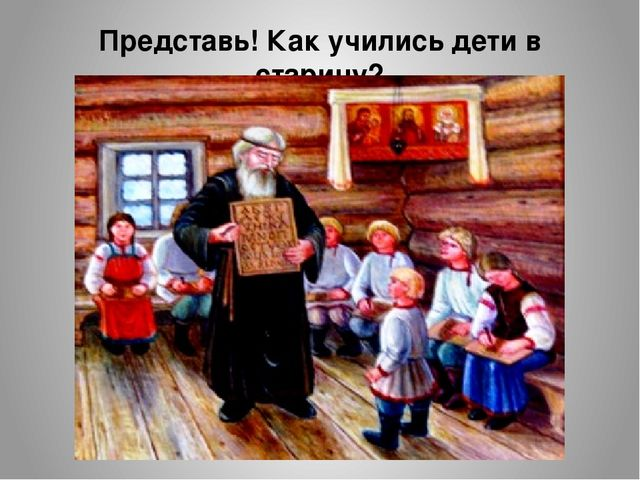 Представь! Как учились дети в старину?