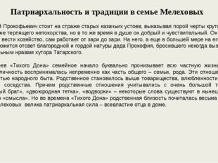 Патриархальность и традиции в семье Мелеховых Пантелей Прокофьевич стоит на с