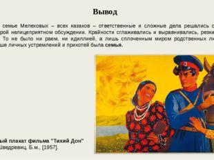 Вывод Вывод:В семье Мелеховых – всех казаков – ответственные и сложные дела