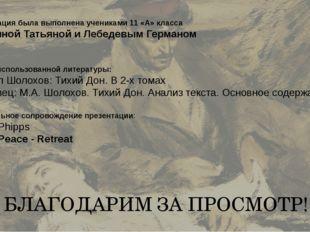 Презентация была выполнена учениками 11 «А» класса Афониной Татьяной и Лебед