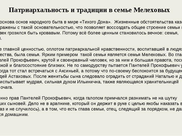 Патриархальность и традиции в семье Мелеховых Семья – основа основ народного...