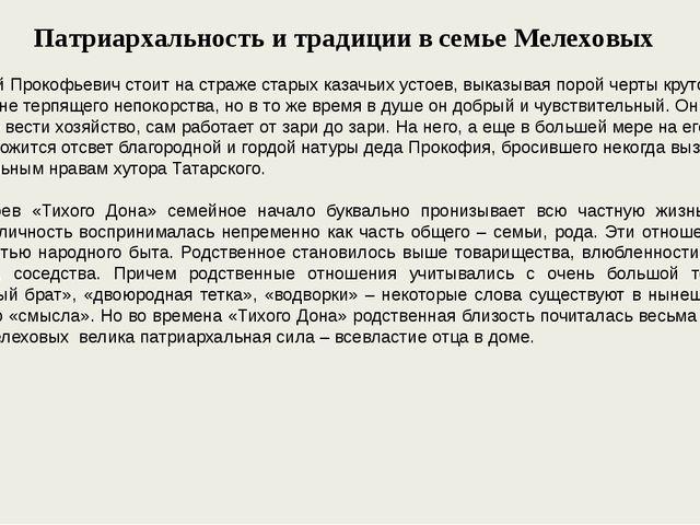 Патриархальность и традиции в семье Мелеховых Пантелей Прокофьевич стоит на с...