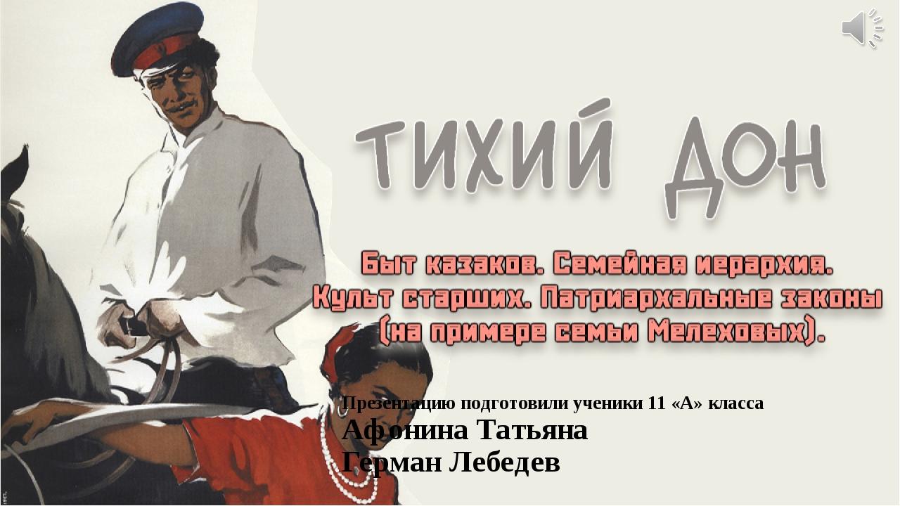 Презентацию подготовили ученики 11 «А» класса Афонина Татьяна Герман Лебедев