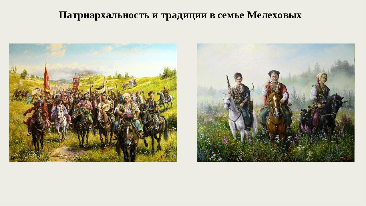 Патриархальность и традиции в семье Мелеховых