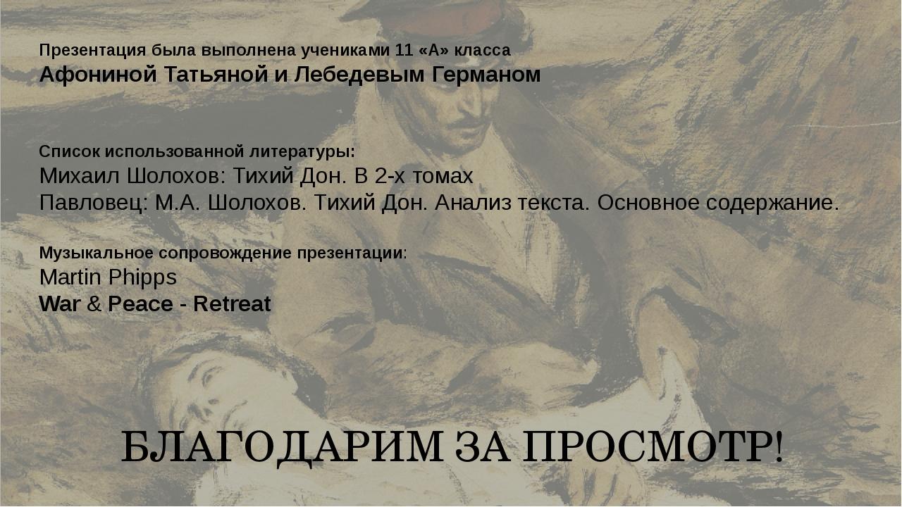 Презентация была выполнена учениками 11 «А» класса Афониной Татьяной и Лебед...