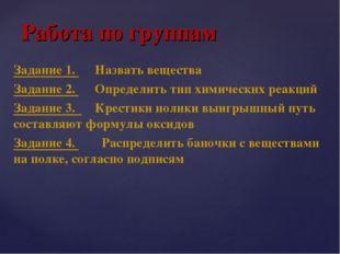 Задание 1. Назвать вещества Задание 2. Определить тип химических реакций Зада