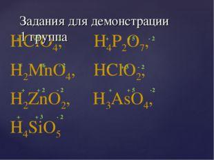 HClO4, H4P2O7, H2MnO4, HClO2, H2ZnO2, H3AsO4, H4SiO5 Задания для демонстрации