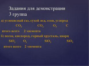 а) углекислый газ, сухой лед, озон, углерод СО2 СО2 О3 С итого всего 2 элемен
