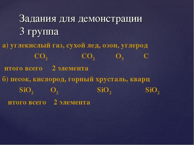 а) углекислый газ, сухой лед, озон, углерод СО2 СО2 О3 С итого всего 2 элемен...