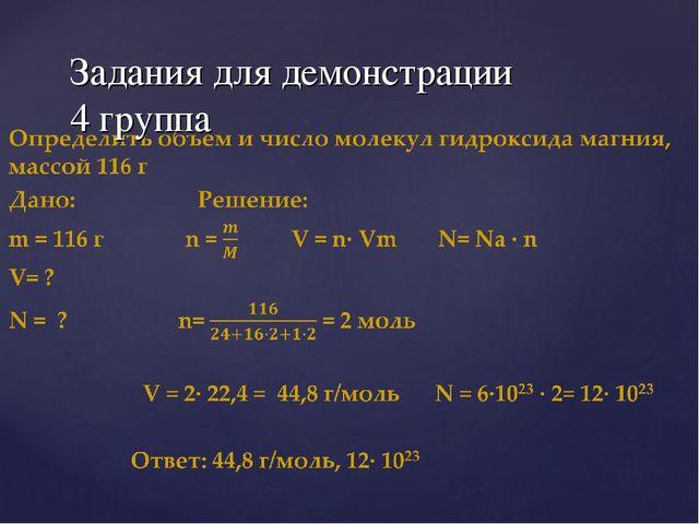 Задания для демонстрации 4 группа