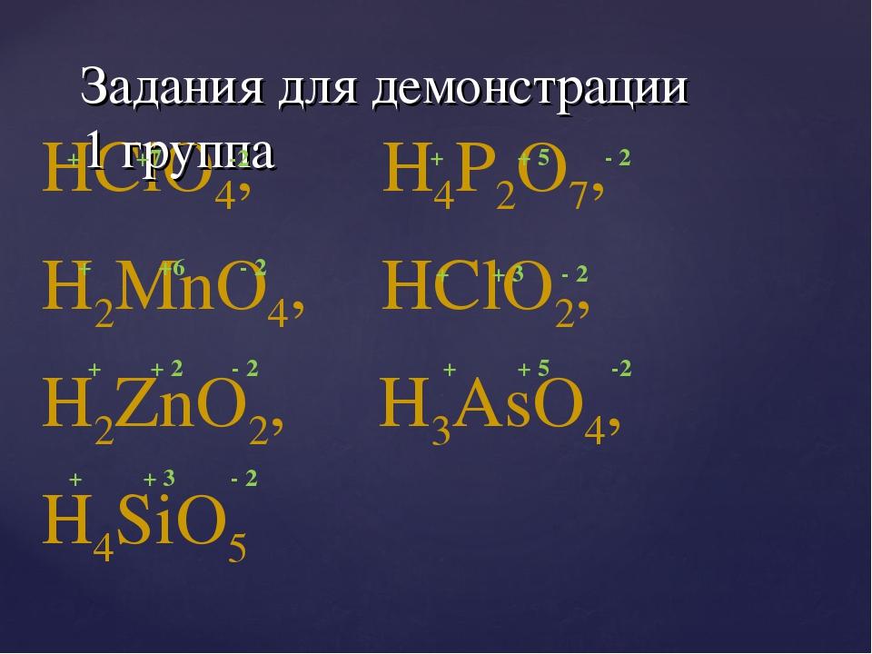 HClO4, H4P2O7, H2MnO4, HClO2, H2ZnO2, H3AsO4, H4SiO5 Задания для демонстрации...