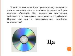 Одной из компаний по производству компакт-дисков созданы диски, толщина кото
