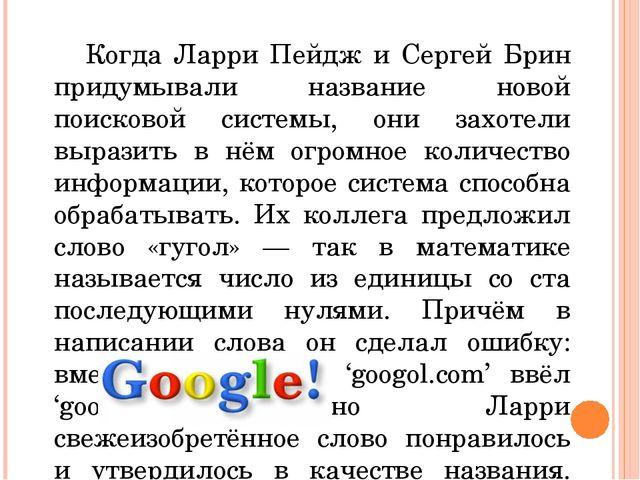 Когда Ларри Пейдж и Сергей Брин придумывали название новой поисковой системы...