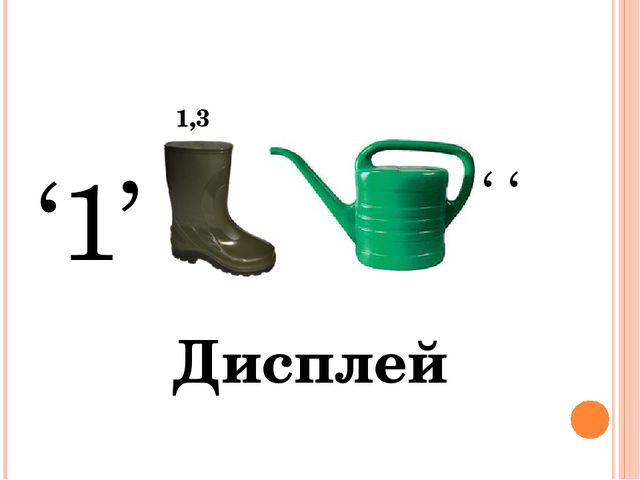 '1' ' ' 1,3 Дисплей
